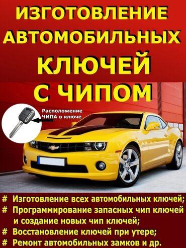 Аварийное вскрытие замков бишкек круглосуточно - Кыргызстан: Аварийное вскрытие замков | Изготовление систем автомобиля