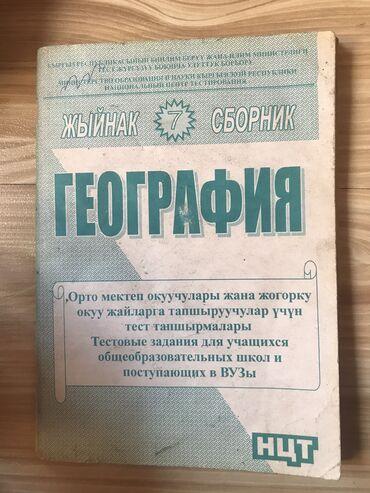 Сборник по географии кыргызско - русский
