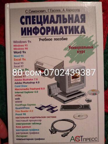 гантели для начинающих в Кыргызстан: Информатика для начинающих! 80 сом