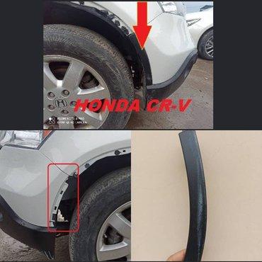 Накладка от Honda CR-V