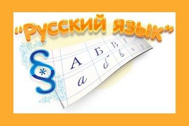 Репетитор по русскому языку на дому. в Бишкек