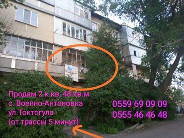 Недвижимость - Тынчтык: Индивидуалка, 2 комнаты, 48 кв. м