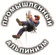Услуги промышленных альпинистов.   в Бишкек