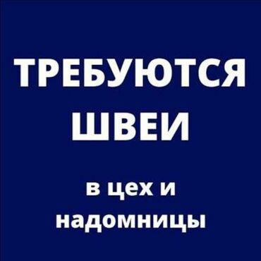 Швеи - Опыт работы: Больше 6 лет опыта - Бишкек: Швея Прямострочка. С опытом. Селекция