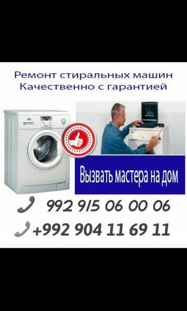 Ремонт  всех бредов стиральных машин в Душанбе выезд на дом быстро кач в Душанбе
