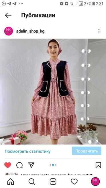 Тройка комплект, ( Платья +платок +жилетка) Размер стандарт