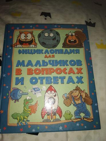 математика 5 класс с к кыдыралиев ответы в Кыргызстан: Продаю абсолютно новую книжку Энциклопедия для мальчиков в вопросах и