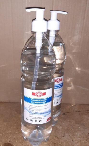 Антисептик спирт этиловыйперекись водорода и глицерин с дозатором ун
