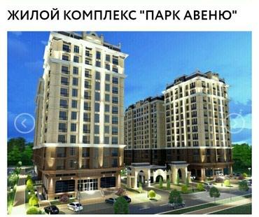 Продаю 3 ком. квартиру премиум класс, в Бишкек