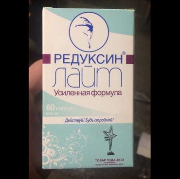 Редуксин Лайт для похудения 100% в Бишкек