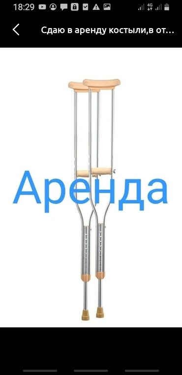 Ходунки, костыли, трости, роллаторы - Кыргызстан: Ходунки, костыли, трости, роллаторы