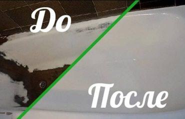 эмалировка ванн в Кыргызстан: ЭМАЛИРОВКА+РЕСТАВРАЦИЯ!!!Ваша ванна будет как новая. Никакой желтезны