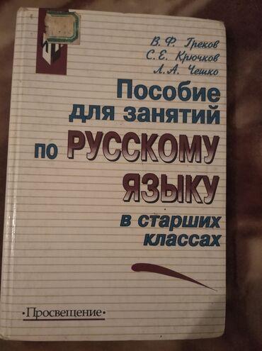 Русский язык пособие в старших классахВ хорошем состоянии: нигде не