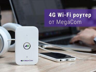 4G wifi роутер мегаком, сборка Huawei. Отличное качество. В идеальном