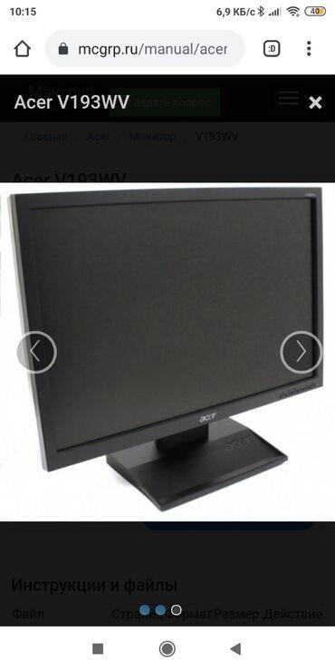 lcd монитор acer al1717 в Кыргызстан: Срочно продам монитор Acer V193WV в отличном состоянии