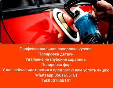 профессиональная полировка авто в Кыргызстан: Автомойка | Полировка