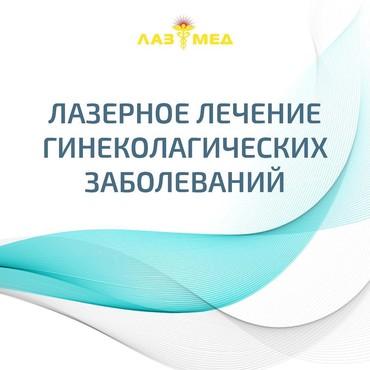 Если вас беспокоит: Дисплазия в Бишкек