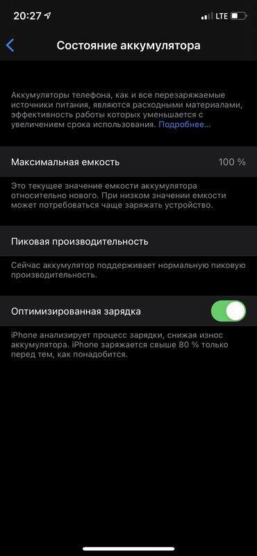 ораторское искусство бишкек in Кыргызстан | ТВОРЧЕСТВО, ИСКУССТВО: Смотрите фотоПродаю аккумулятор для айфон хЗдоровье 100%(зынк)Батарея