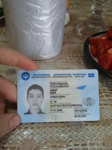 1 объявлений   НАХОДКИ, ОТДАМ ДАРОМ: Найден паспорт