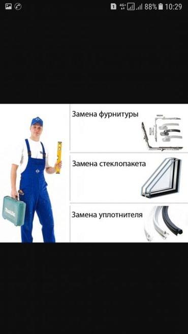 Мы предлагаемых вам услуги по ремонту в Бишкек