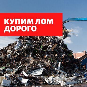 Скупка черного металла - Бишкек: Куплю металлолом Мы принимаем Металлолом в любых объемах и также
