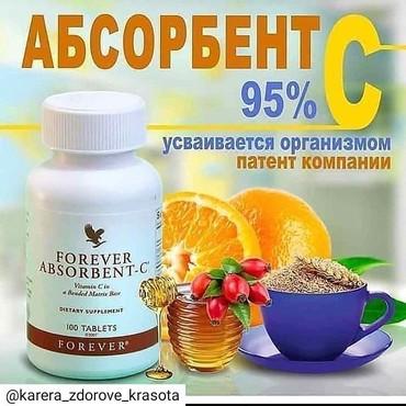 витамин прополис в Кыргызстан: Мы рекомендуем Вам витамин С в удобной таблетированной форме.⠀Суточная