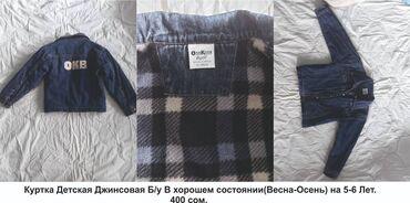 Продаем Детские Куртки Б/у В Хорошем состоянии Возраст 2-11 Лет
