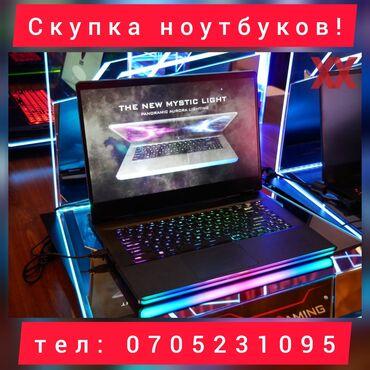 Скупка Ноутбуков!!!Скупка б/у ноутбуков и компьютеровСкупка