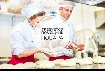 работа на каждый день с ежедневной оплатой in Кыргызстан | АВТОБИЗНЕС, СЕРВИСНОЕ ОБСЛУЖИВАНИЕ: Требуется помощник повара и посудомойщица в столовую национальной