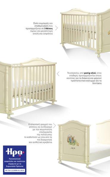 Πωλείται παιδικό κρεββάτι ΗΡΑ σε Piraeus