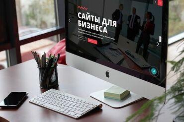сайт объявлений бишкек in Кыргызстан | РАЗРАБОТКА САЙТОВ, ПРИЛОЖЕНИЙ: Веб-сайты, Лендинг страницы | Разработка, Доработка, Поддержка