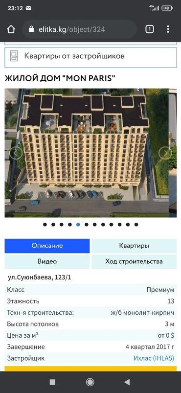 купить бу iphone 11 pro в Кыргызстан: Продается квартира: 4 комнаты, 160 кв. м