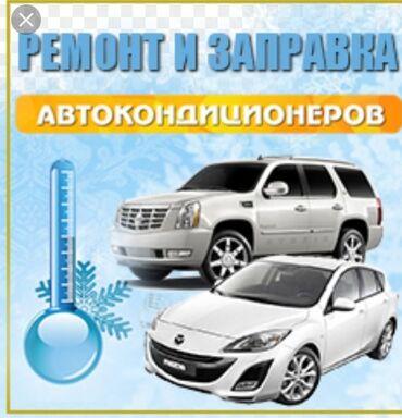 заправка картриджей бишкек in Кыргызстан | ПРИНТЕРЫ: Заправка автокондиционеров, вакуумация, добавление масла, ремонт