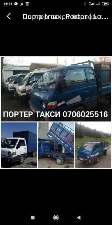 бишкек алматы такси in Кыргызстан   ГРУЗОВИКИ: Портер такси портер такси Переезд квартир офисов
