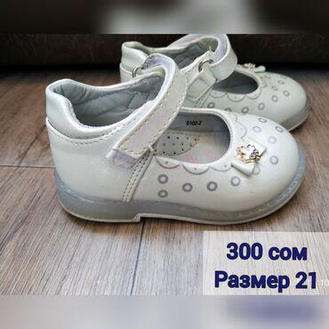 audi 100 22 quattro в Кыргызстан: Продаю б/у обувь на девочку, всё в отличном состоянии. Босоножки 22 ра
