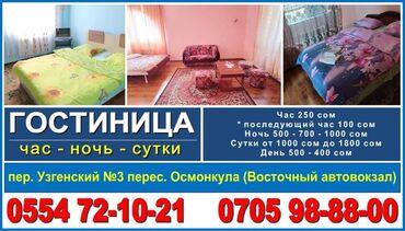 биндеры 500 листов электрические в Кыргызстан: Гостиница:адрес:вост.авто-вокзал.переул: узгенский 3,пересекает