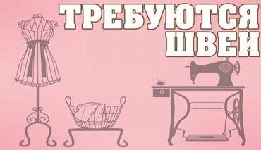 Надомница - Кыргызстан: Требуются швеи в швейные цех женская одежда.  Оплата хорошая.  Все усл