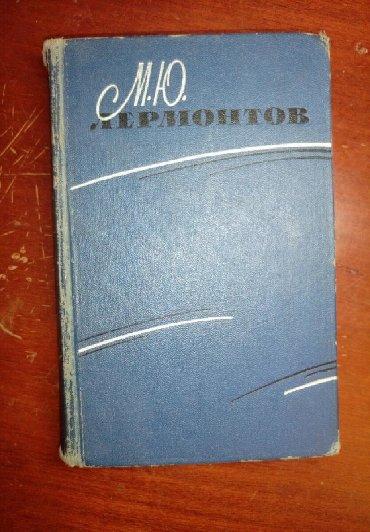 Продам Книгу! Лермонтов- Стихотворения и поэмы в Zabrat