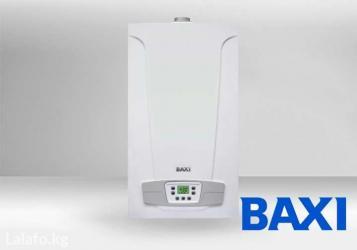 газовые горелки для котлов в бишкеке в Кыргызстан: Газовые котлы Baxi (Италия) 2 года гарантии Двухконтурные ( Отопление