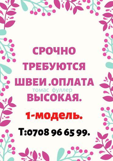 Швейное дело - Бишкек: Требуется ШВЕИ ОПЫТНЫЕ . Работа постоянная Оплата Супер высока . ШЬЕМ