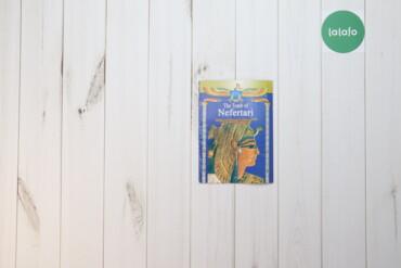 Спорт и хобби - Украина: Книга: The Tomb of Nefertati    Стан: гарний