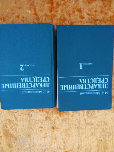 профессиональные моющие средства в Кыргызстан: Книги: Лекарственные средства 1,2 продаются вместе,2 книги 500 сом.6