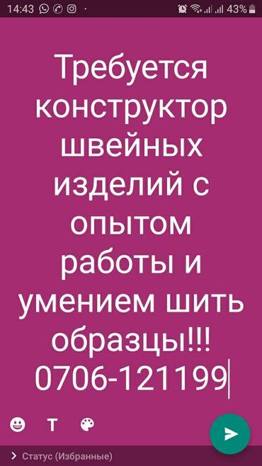 Конструктора-лекальщики - Кыргызстан: Конструктора-лекальщики