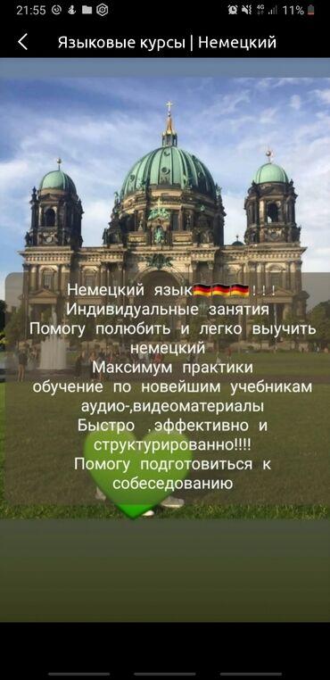 Языковые курсы | Немецкий