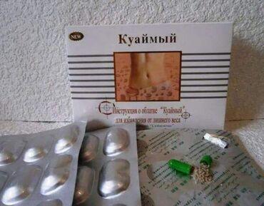 Капсулы для похудения Куаймый обладают заметным проявлением первых рез