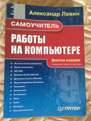 Спорт и хобби - Каракол: Продается книга самоучитель. (г. Каракол)