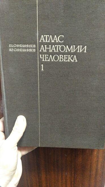 реставрация книг в Кыргызстан: Атлас Анатоми человека ( Синельников)