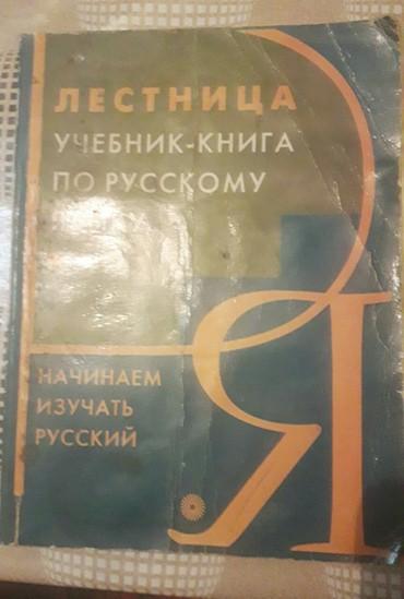 Kitab, jurnal, CD, DVD Gəncəda: Kitab, jurnal, CD, DVD