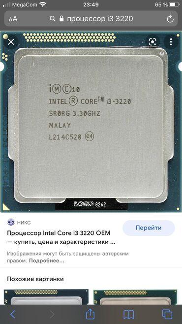 279 объявлений   ЭЛЕКТРОНИКА: Продою процесор  1155 сокет  I3 3220  В отличном состоянии  Неделю на