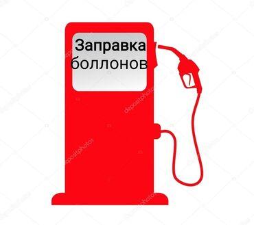 Газ баллон заправка - Кыргызстан: Круглосуточная Заправка баллонов и авто с.маевка цена 23.90
